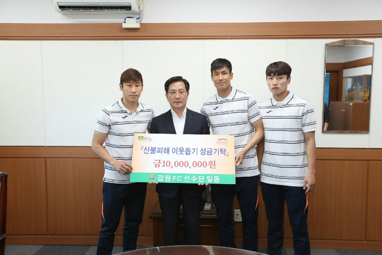 강원FC 선수단, 강릉 산불피해 이웃돕기 성금 1000만원 기탁
