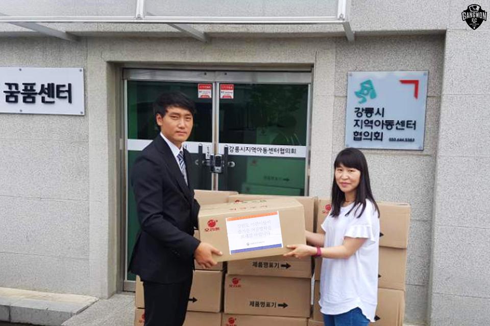 '방학특집' 강원FC, 어린이 위해 과자 1306봉 기증