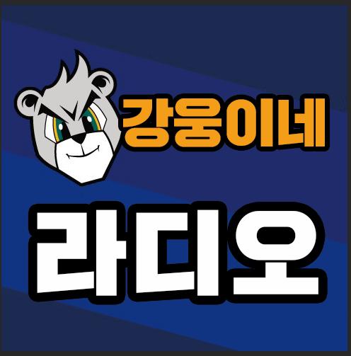 팟캐스트 오픈 강원FC, '강웅이네 라디오'로 오세요