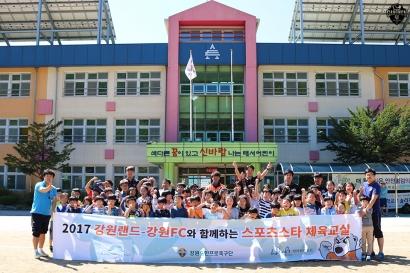 '70명의 축구대결' 강원FC, 태백 태서초 전교생에 추억 선물