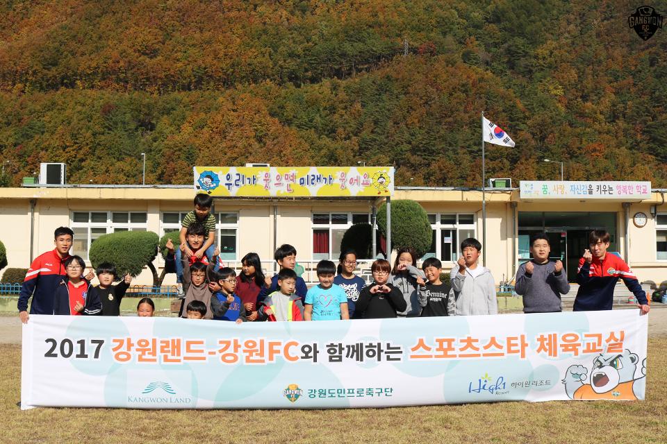 강원FC '일일 체육교실'로 영월초 분교 17명 전교생에 추억선물