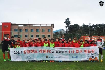 '일일코치' 강원FC, 태백 황지중앙초 축구부에 기술 전수