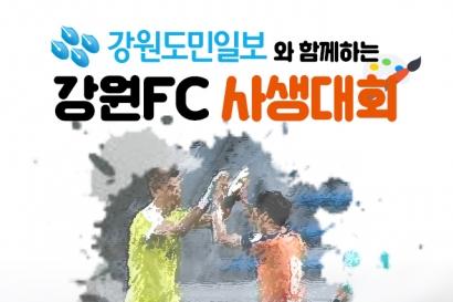 강원FC 상위 스플릿 첫 홈경기, 사생대회로 장식한다