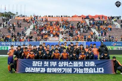 '정조국의 축포' 강원FC, 창단 최초 상위 스플릿 진출