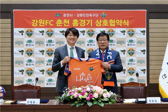 강원FC, 춘천시와 홈경기 상호협력 체결