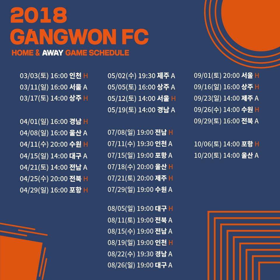 2018시즌 춘천서 정규리그 16경기 진행…첫 상대는 인천