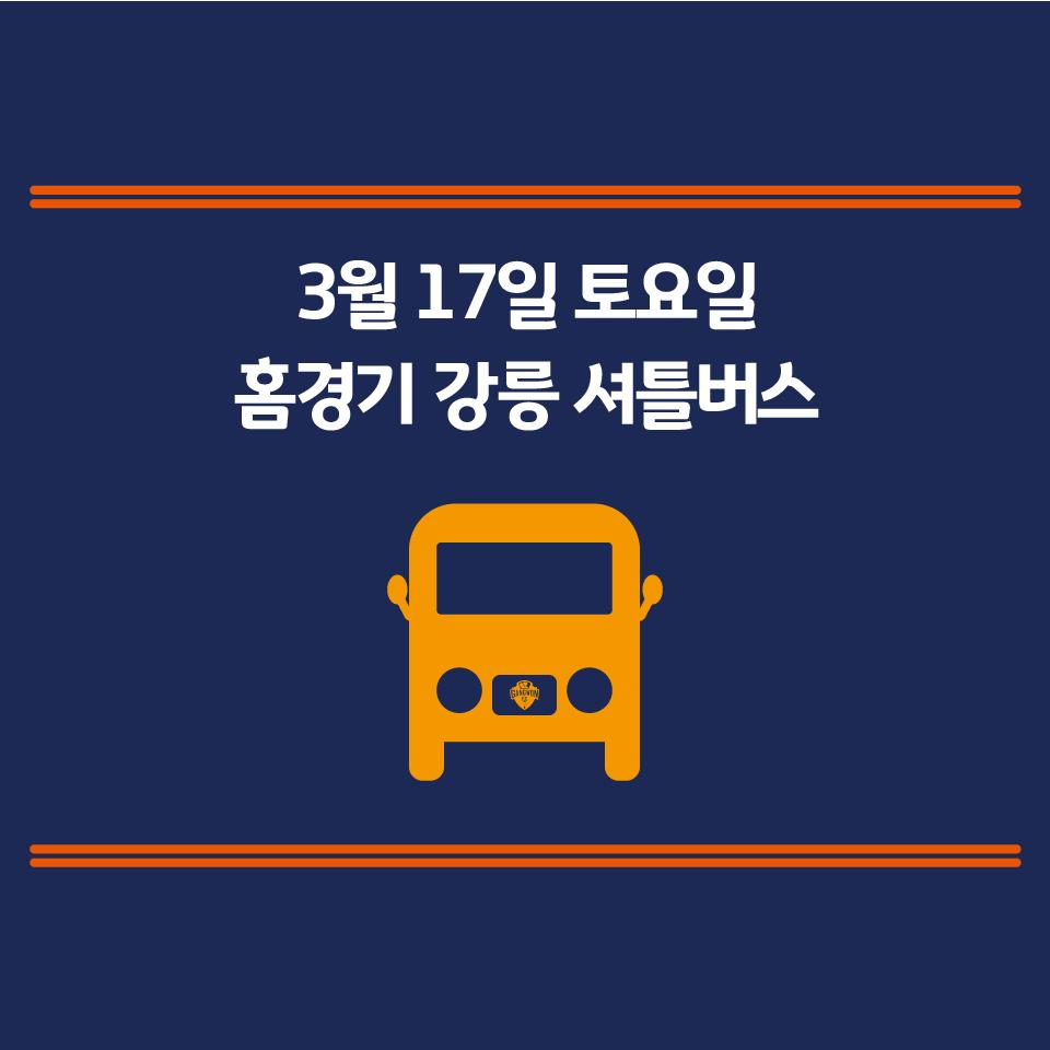 3/17(토) 홈경기 강릉 셔틀버스 안내
