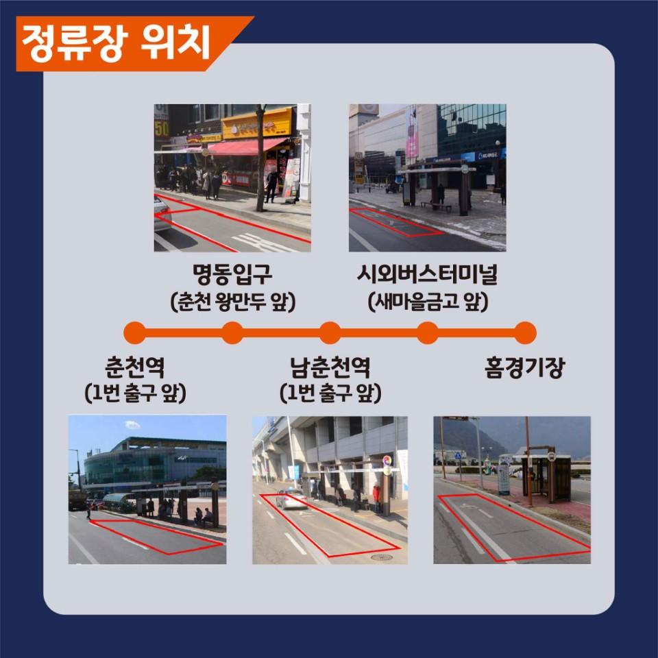 강원FC, 홈 경기 셔틀버스 운영노선 확대