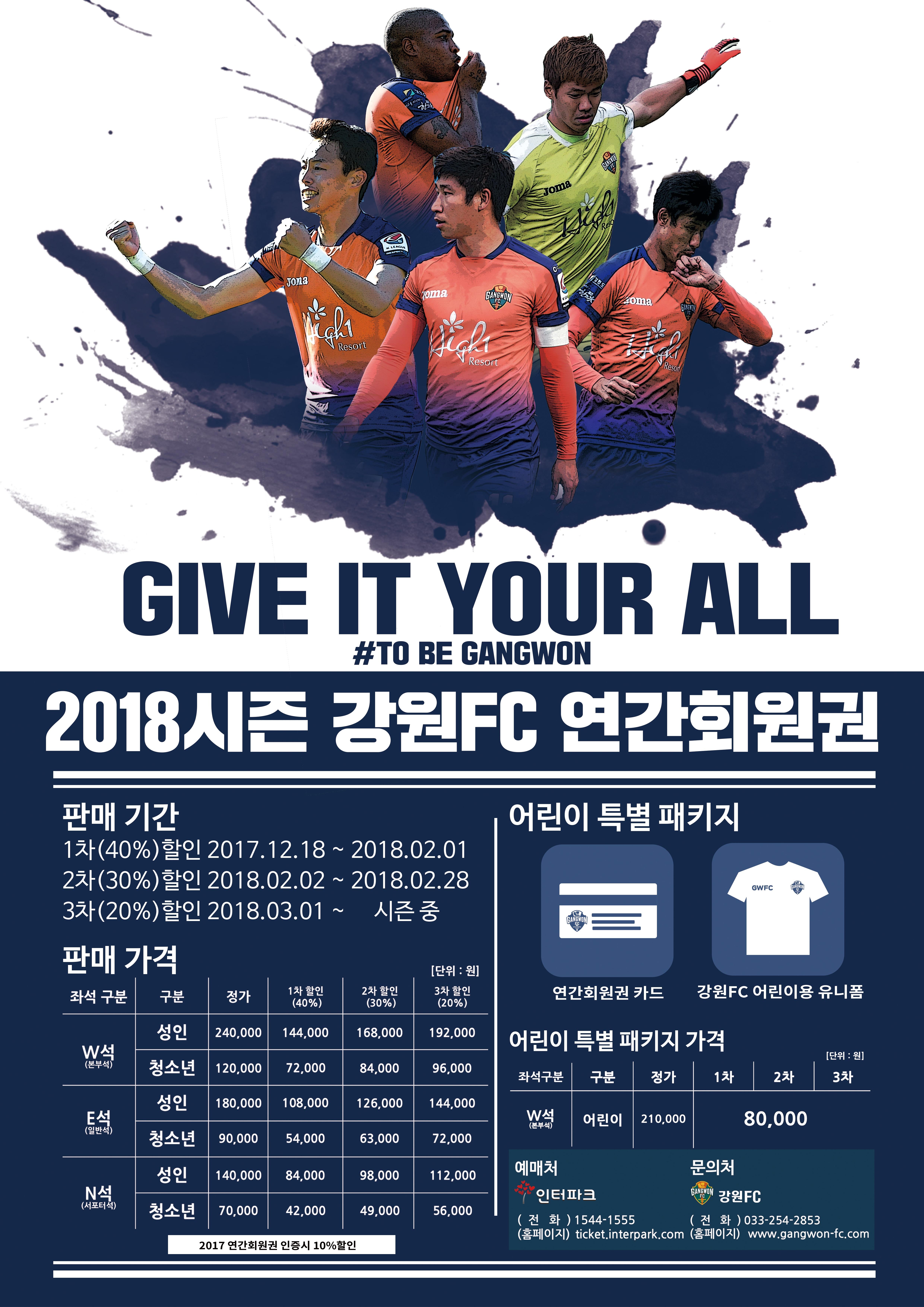 강원FC, '연간회원권 2+1 구매 이벤트' 마지막 기회