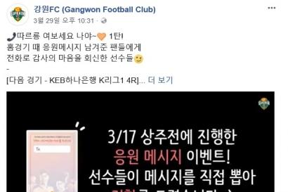 강원FC, 톡톡 튀는 영상과 이벤트로 SNS 인기 급상승…유투브 채널도 개편