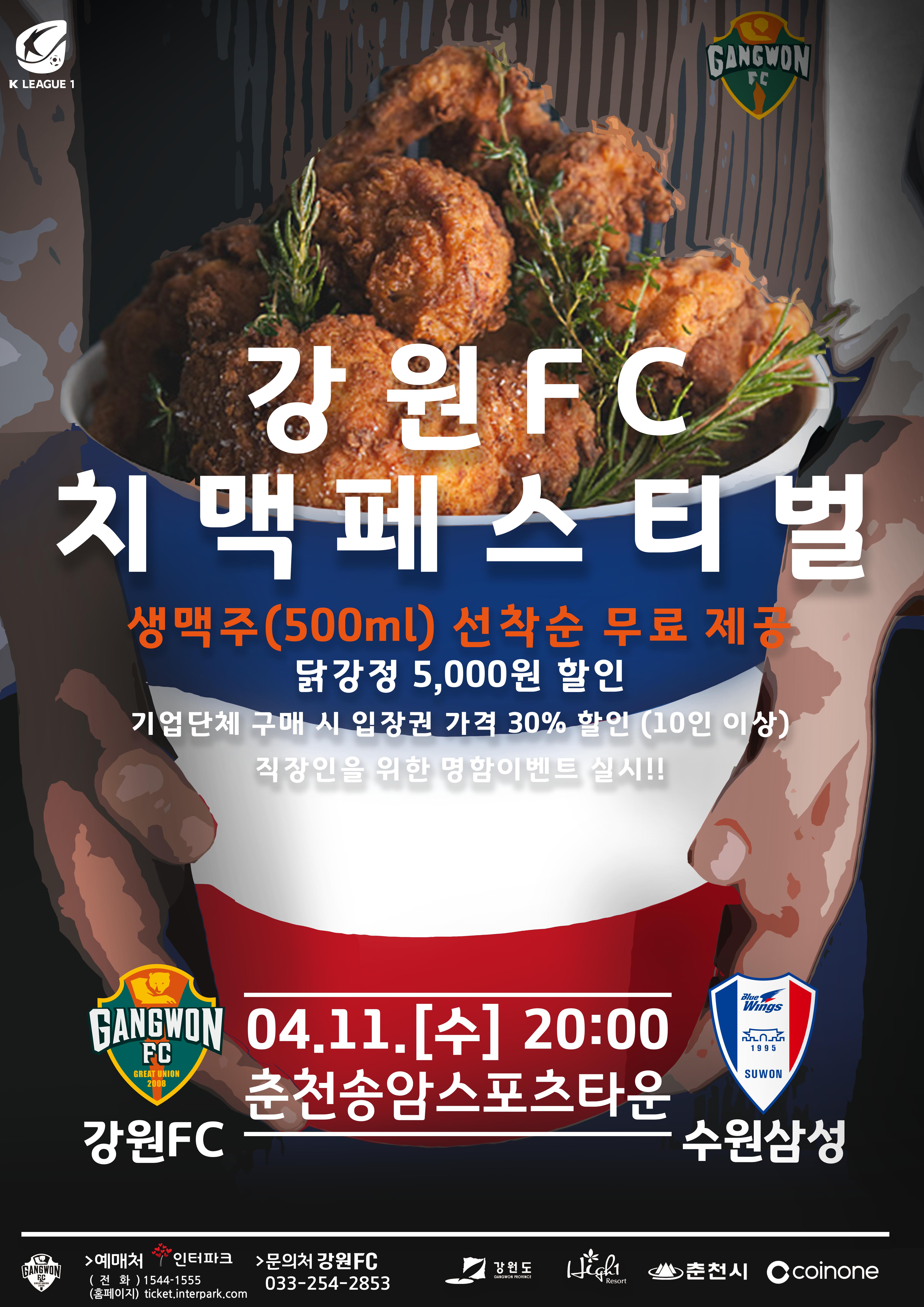"""강원FC """"치맥과 함께 즐겨요""""…6R 경기서 맥주 무료제공"""