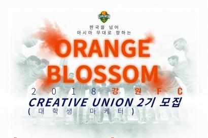강원FC, 대학생 마케터 'Creative Union' 2기 모집