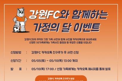 """강원FC '가정의 달' 특별 이벤트 """"라디오 사연 보내주세요"""""""