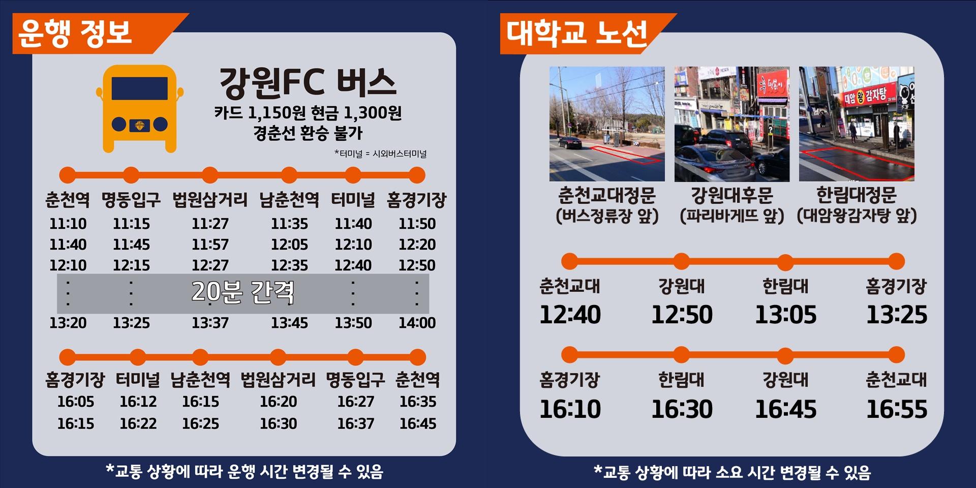 강원FC, 춘천 홈 팬들 위한 '셔틀버스' 노선 확대