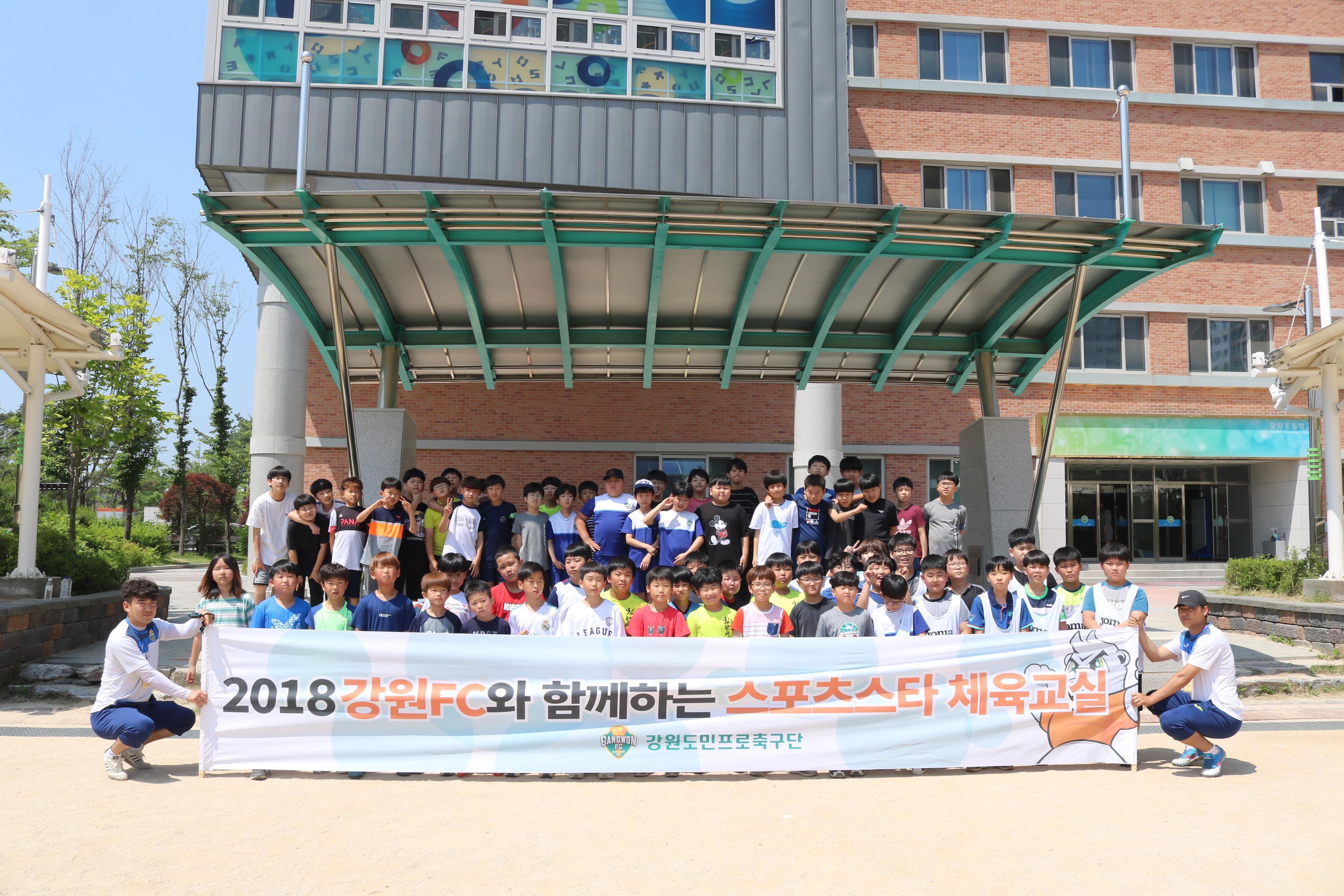 강원FC, '지역밀착활동' 춘천 장학초 축구클리닉 실시