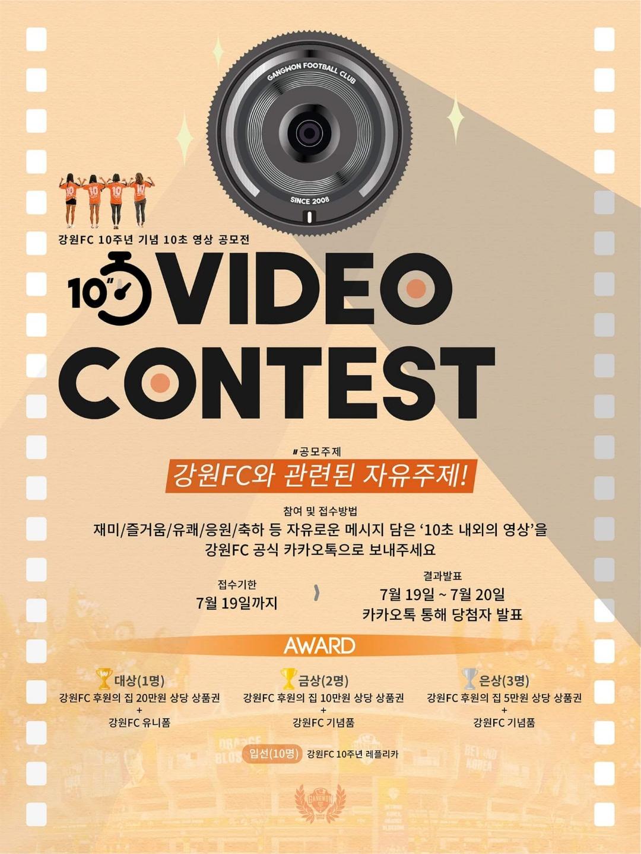 강원FC, 창단 10주년 기념 '10초 영상 공모전'