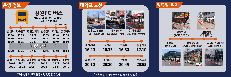 """강원FC, 후반기 첫 춘천 홈경기 """"셔틀버스가 제일 편리해요"""""""