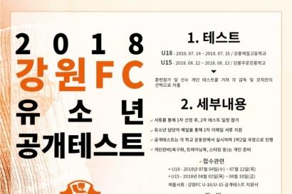 강원FC, U-18·15팀 유소년 선수 공개 테스트 모집