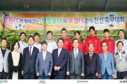 """강원FC-춘천지방법원, 소년보호소 친선 축구대회 """"축구로 사랑 나눠요"""""""