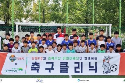 강원FC, '초록우산 어린이재단' 함께하는 축구클리닉 실시