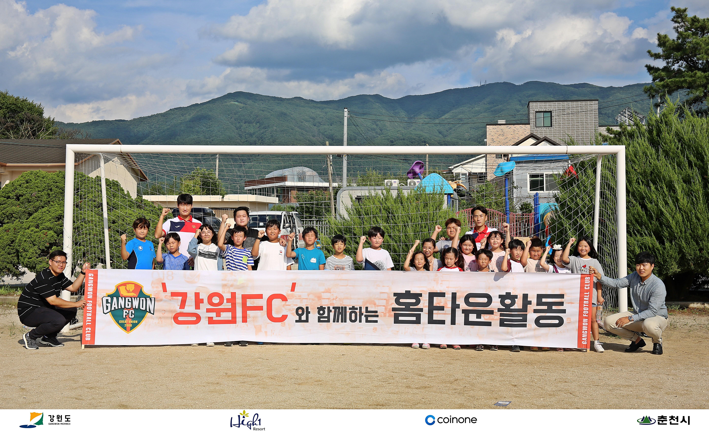 강원FC, '사랑의 도시락 배달' 지역사회 봉사활동 '훈훈'