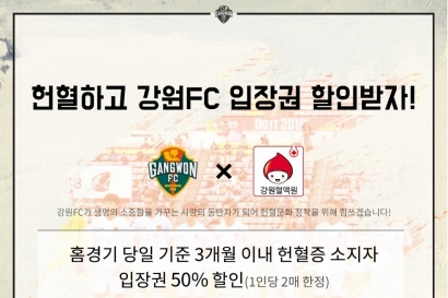 """""""헌혈하고 K리그 보세요"""" 강원FC, 헌혈 장려 캠페인 전개"""