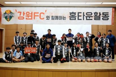 강원FC, 지역밀착 소양·봉의중학교 방문 팬미팅