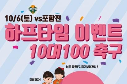 강원FC, 6일 홈경기 이벤트 '10대100' 축구경기 개최