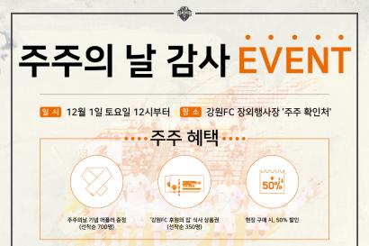 강원FC, 12월 1일 마지막 홈경기 '주주의 날' 감사 이벤트