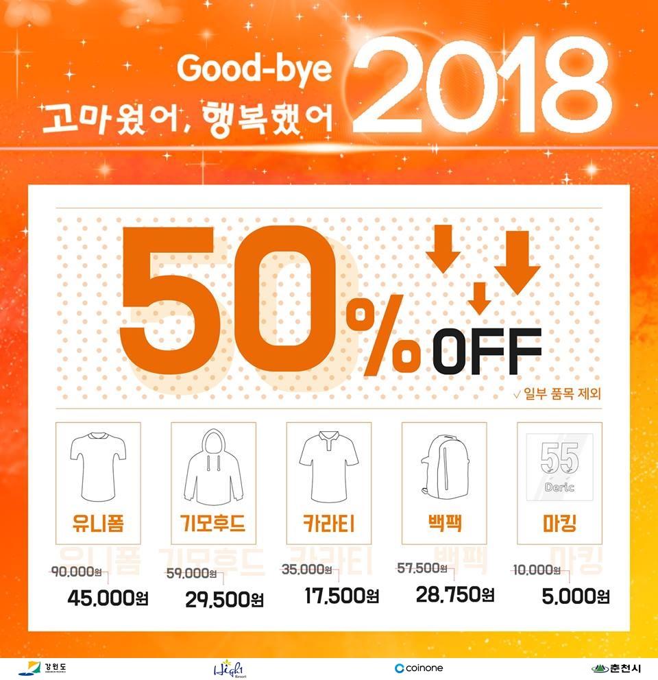 강원FC, 마지막 홈경기 'MD상품 50% 할인' 등 각종 이벤트 개최