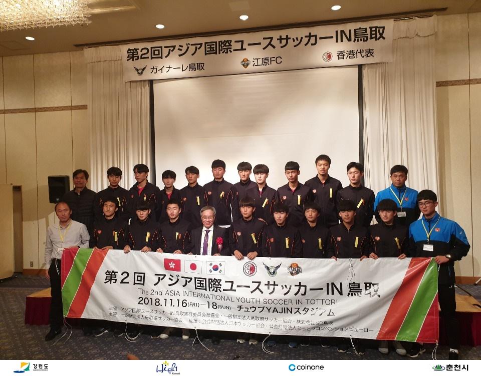 강원FC U-18, 국제대회서 홍콩·일본에 1승1무 선전