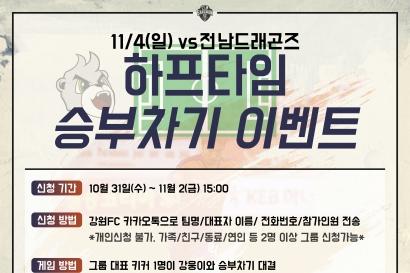 강원FC, 4일 홈경기 '하프타임 승부차기 이벤트' 신청 접수