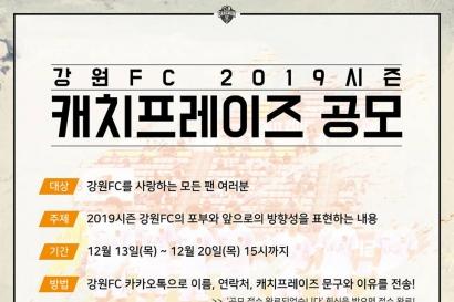 강원FC, '팬들과 함께' 2019시즌 캐치 프레이즈 공모