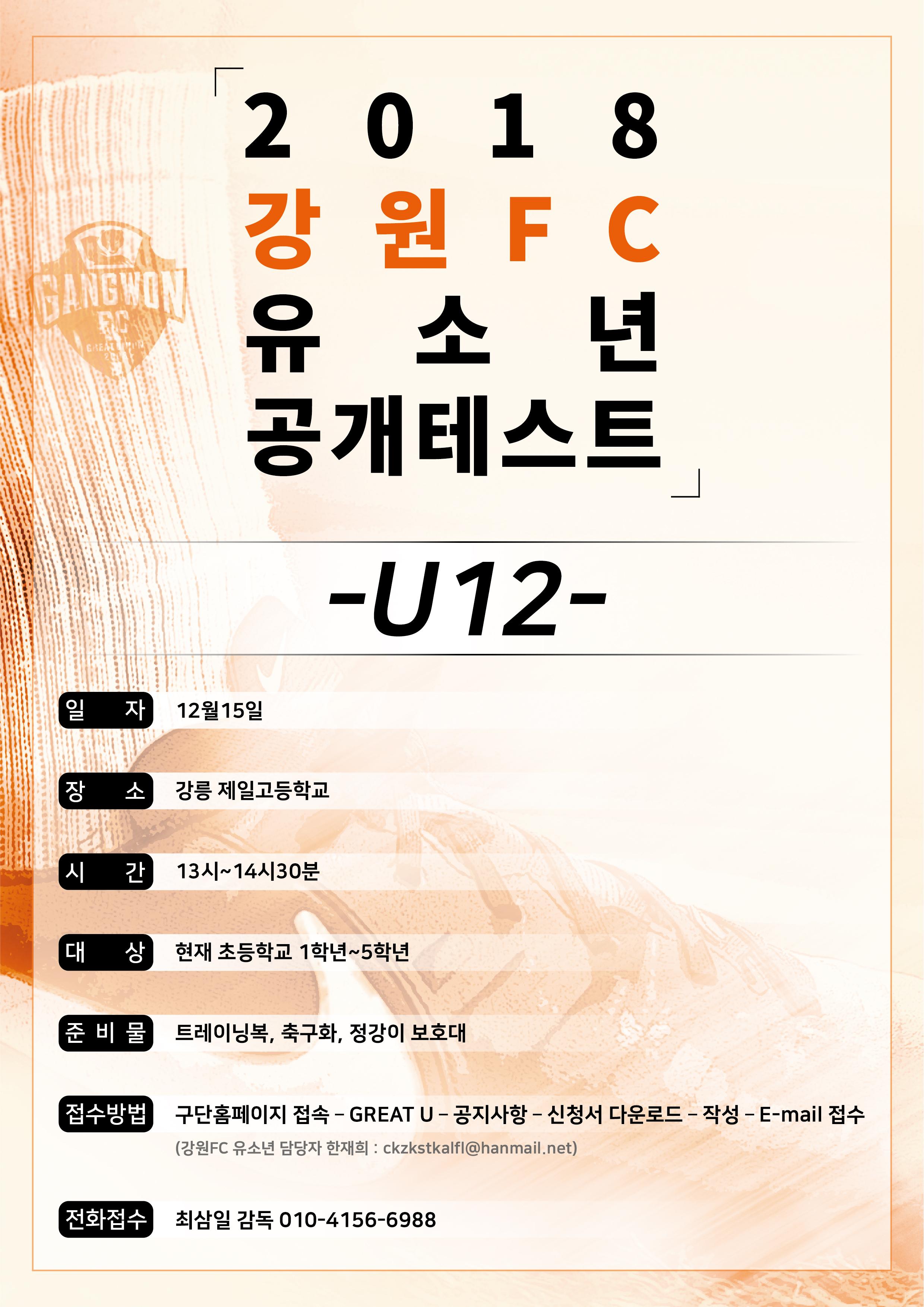 [2018 강원FC 12세 이하 유소년 공개테스트 선수 선발계획 공지]