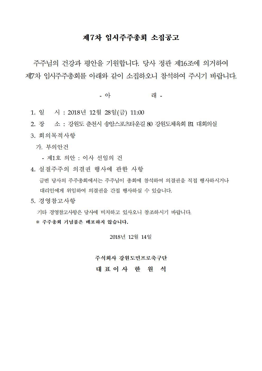[제7차 임시주주총회 소집공고]