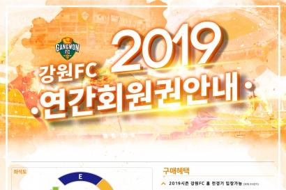 강원FC, 2019시즌 연간회원권 판매 '선착순 이벤트' 실시