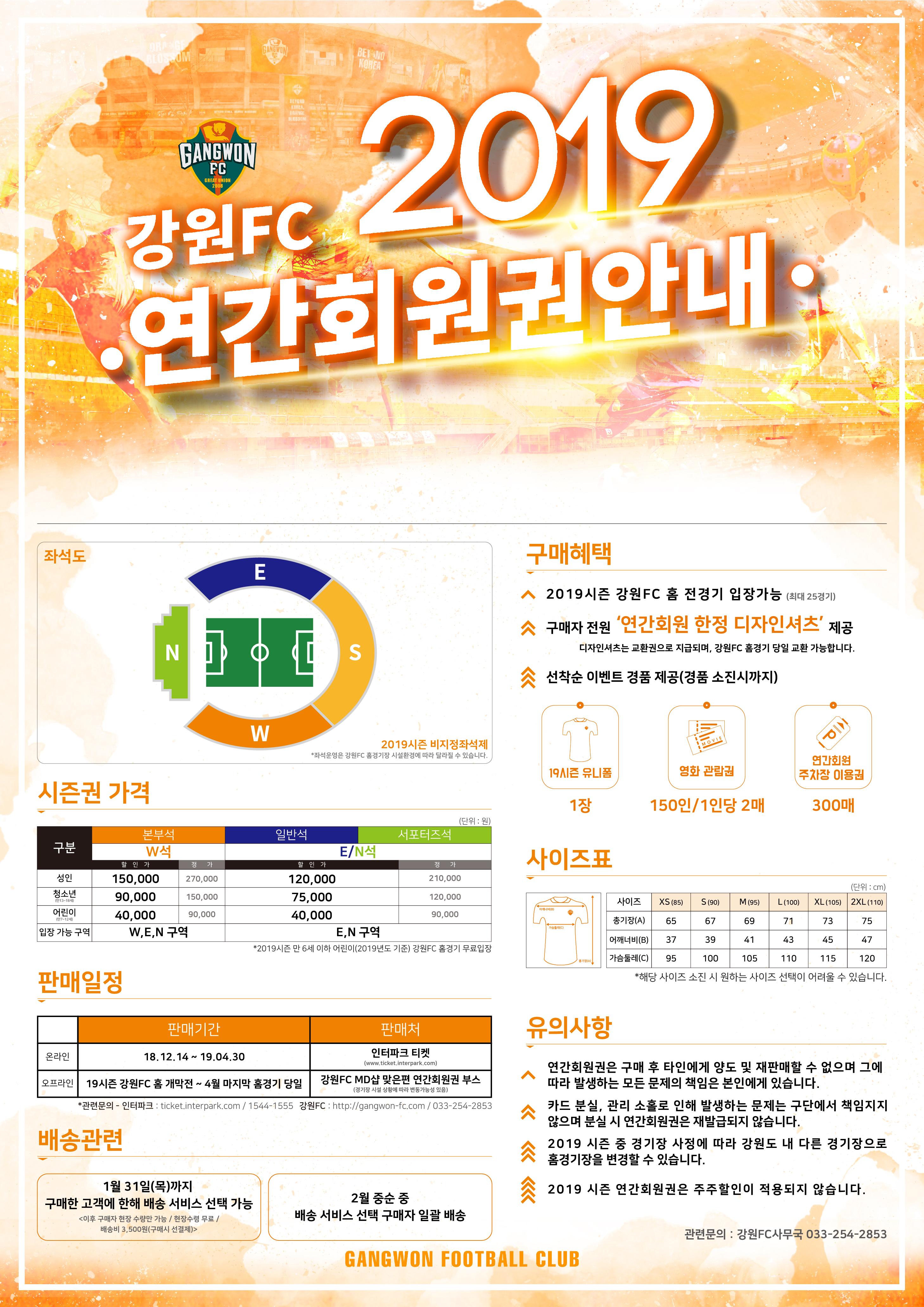 [강원FC 2019시즌 연간회원권 판매 안내문]