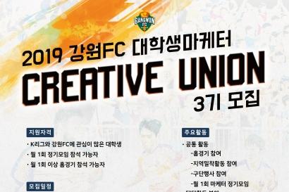 강원FC, 대학생 마케터 'Creative Union' 3기 모집