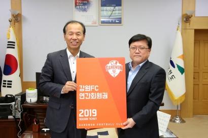 최문순 강원도지사, 2019시즌 강원FC 연간회원권 구입