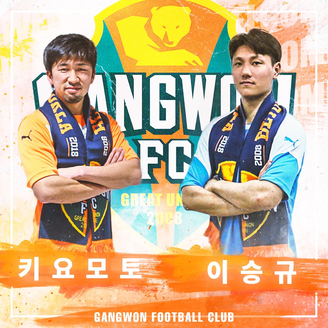 강원FC, 측면공격수 키요모토·골키퍼 이승규 영입