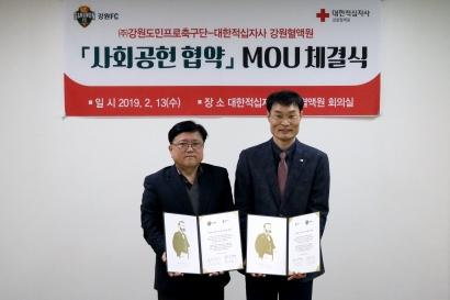 강원FC-강원혈액원 '생명나눔 헌혈실천' 사회공헌 업무협약 체결