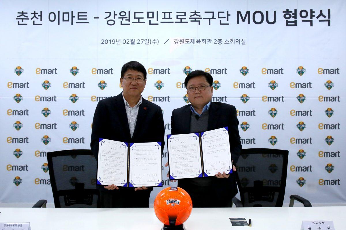 강원FC-이마트 춘천점 사회 공헌 및 상호 홍보 MOU 체결