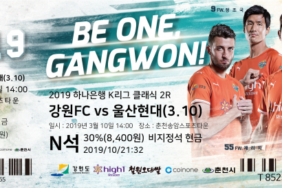 강원FC, 2019시즌 홈경기 입장권 '강원상품권+할인혜택' 팡팡