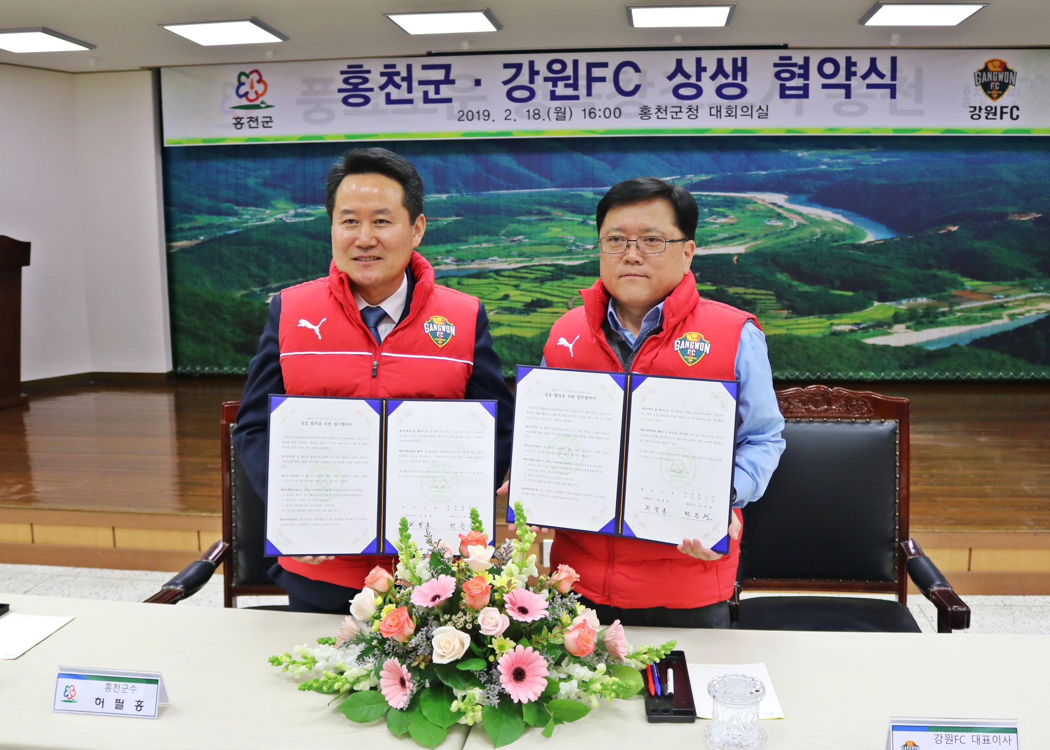 강원FC- 홍천군, 'R리그 개최' 상생발전 업무협약 체결