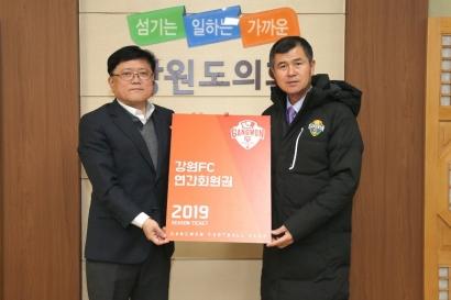 한금석 강원도의회 의장, 강원FC 연간회원권 구매행렬 동참