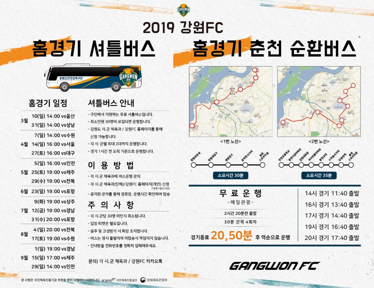 강원FC, 강원도 18개 시·군 잇는 무료 셔틀버스 운행