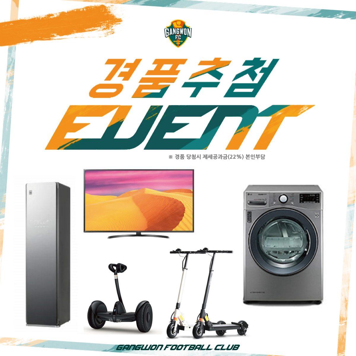 강원FC, 홈경기 개막전 경품 추첨 등 다양한 이벤트 준비