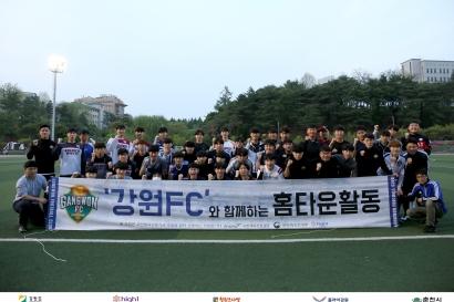 강원FC, 춘천 3개 학교 대상 지역밀착 활동 진행