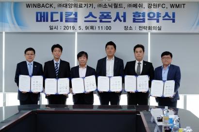 강원FC, 원주의료기기 4개 업체와 메디컬 스폰서 MOU 체결