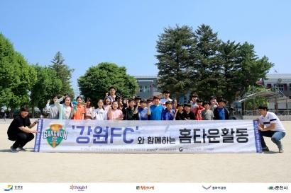 강원FC, 초등학생 100명 대상 축구 클리닉 진행